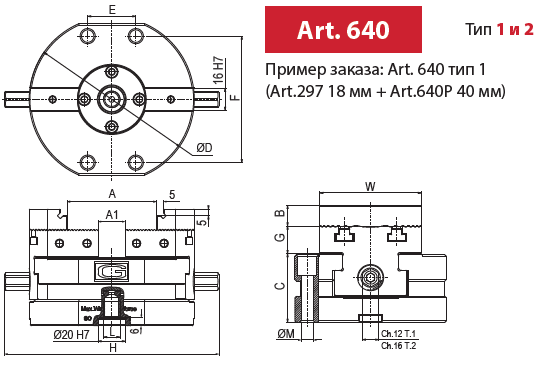 Тиски AdvaCUT серии Multitasking, 74x74, Art 640